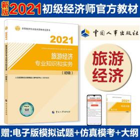 初级经济师2021教材旅游经济专业知识和实务(初级)2021版中国人事出版社