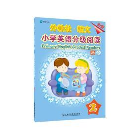 外教社-朗文小学英语分级阅读(新版)2(一书一码)