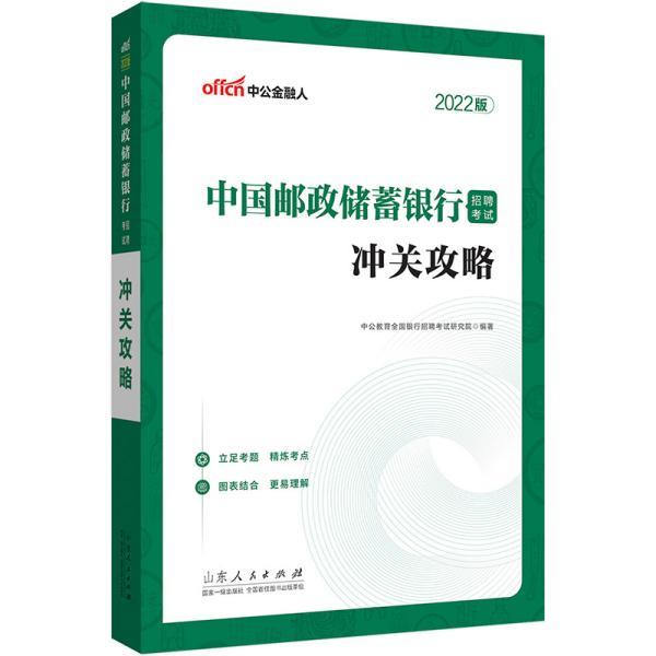 中公教育2022中国邮政储蓄银行招聘考试:冲关攻略