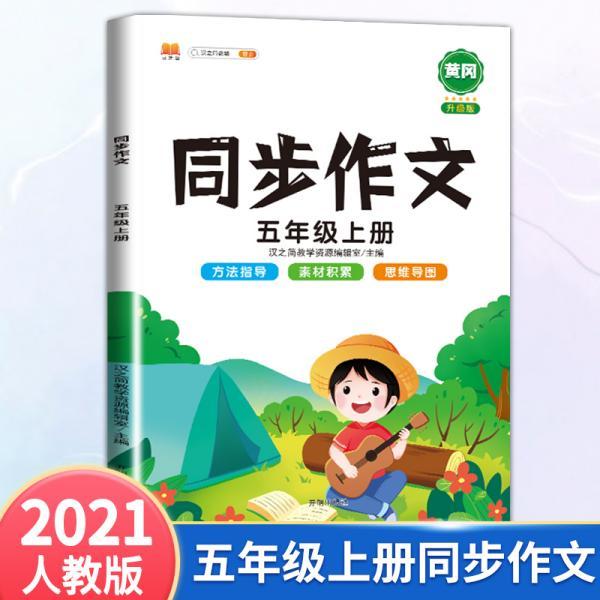 五年级上册同步作文人教版写作技巧大全优秀作文素材精选看图说话写话作文起步训练