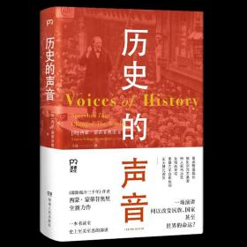 历史的声音 改变历史的演讲(第十届文津奖得主、《耶路撒冷三千?