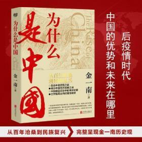 为什么是中国(金一南2020年全新作品。后疫情时代,中国的优势和