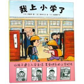 我上小学了(精) 爱心树 齐藤洋 第一次去图书馆 第一次骑自行车 幼升小 游戏 知育 儿童 3-6岁 儿童绘本 精装绘本