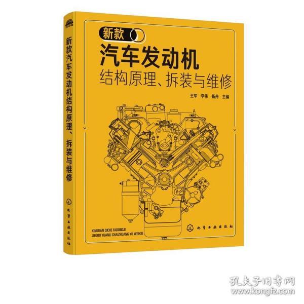 新款汽车发动机结构原理、拆装与维修