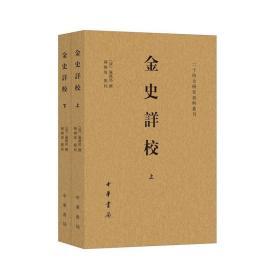 金史详校(二十四史研究资料丛刊·平装繁体横排·全2册)