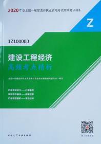 建设工程经济高频考点精析(1Z100000)/2020年版全国一级建造师?
