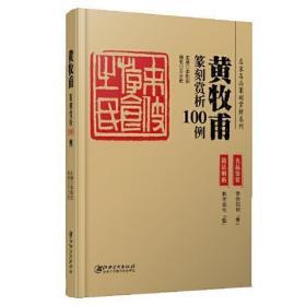 黄牧甫篆刻赏析100例