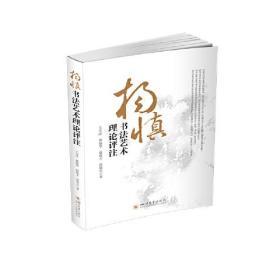 杨慎书法艺术理论评注