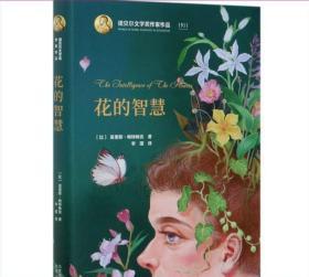 花的智慧(精)/诺贝尔文学奖作家作品