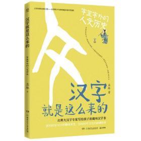 汉字就是这么来的(字里字外的人文历史)