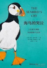 海鸟的哭泣:人们看不到的鸟类爱情与生活 (海鸟的悲惨现在,