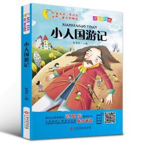 世界儿童文学精选美绘本:小人国游记(注音彩绘版有声伴读曹文轩