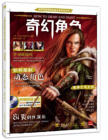 奇幻角色/全球顶级数码绘画名家技法丛书