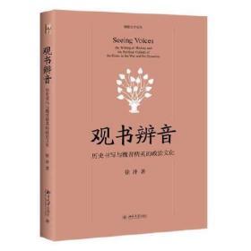观书辨音:历史书写与魏晋精英的政治文化