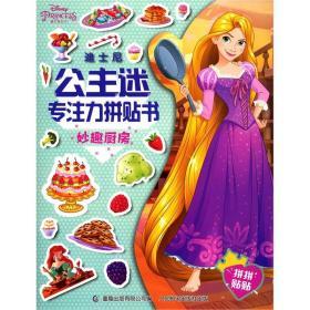 迪士尼公主迷专注力拼贴书(妙趣厨房)