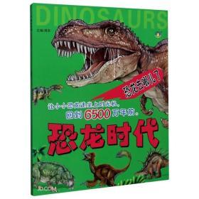 恐龙去哪儿了/恐龙时代
