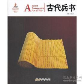 中国红 古代兵书