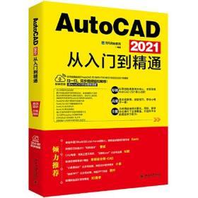 AutoCAD 2021从入门到精通