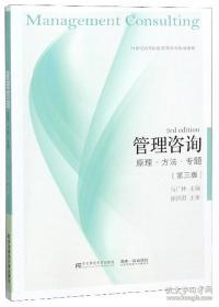 管理咨询(原理·方法·专题第3版)