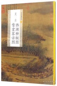 中国绘画名品51:夏圭西湖柳艇图雪堂客话图