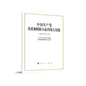 中国共产党尊重和保障人权的伟大实践