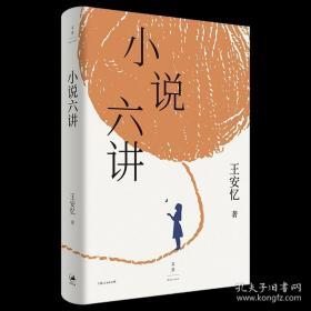 小说六讲(茅盾文学奖得主、复旦大学教授王安忆的六堂小说课)