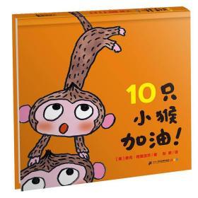 10只小猴加油!