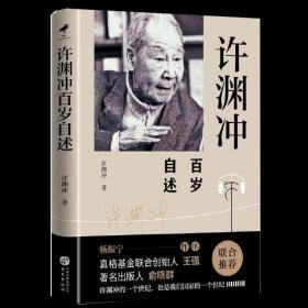 许渊冲百岁自述(杨振宁作序,真格基金联合创始人王强、著名出版?
