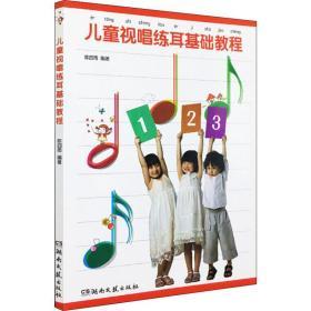 正版/儿童视唱练耳基础教程/陈四雨