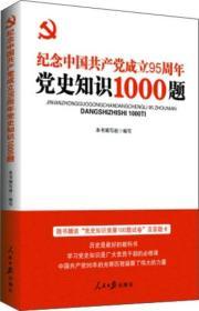 """""""两学一做""""系列:纪念中国共产党成立95周年党史知识1000题"""