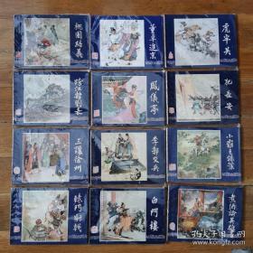 《三国演义》连环画一套48册全 双79共计27本,其余为79版80印,无缺页无涂写,保真包老,品不错
