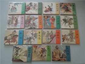 经典套书连环画 《岳飞传》15册一套全,全部是81版,品佳 保真包老