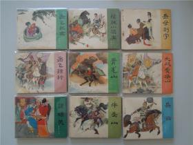 经典套书连环画 《岳飞传》1至15集一套全