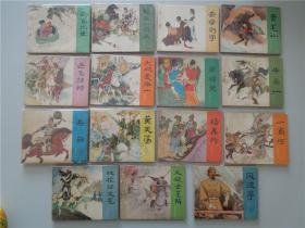 经典套书连环画 《岳飞传》1至15集一套全(5本为80版,9本81版,1本83版)