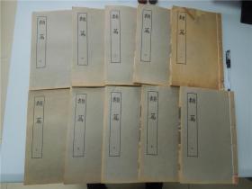 线装本《类篇》十厚册一套全,上海古籍出版社1984年据宋本影印,一版一次