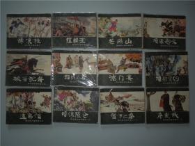 经典套书连环画 《西汉演义》一套20本全,83年印。保真包老