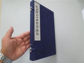 红色收藏:线装大字本《毛主席的四篇哲学著作》一函二册全 (1966年初版,线装本)私藏品佳