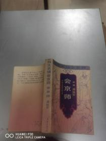 四大名捕 会京师