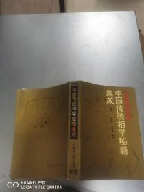 中国传统相学秘籍集成 上 【现货,实拍,顺丰包邮】
