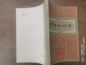阅读和欣赏外国文学部分(三) 一版一印