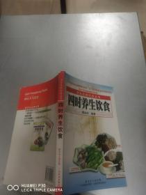 洪光经络饮食丛书:四时养生饮食