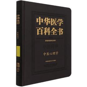 中华医学百科全书·中医心理学
