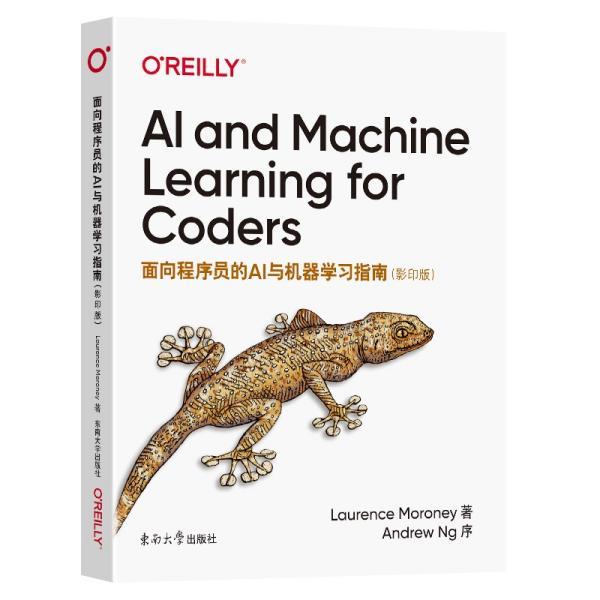 面向程序员的AI与机器学习指南(影印版)