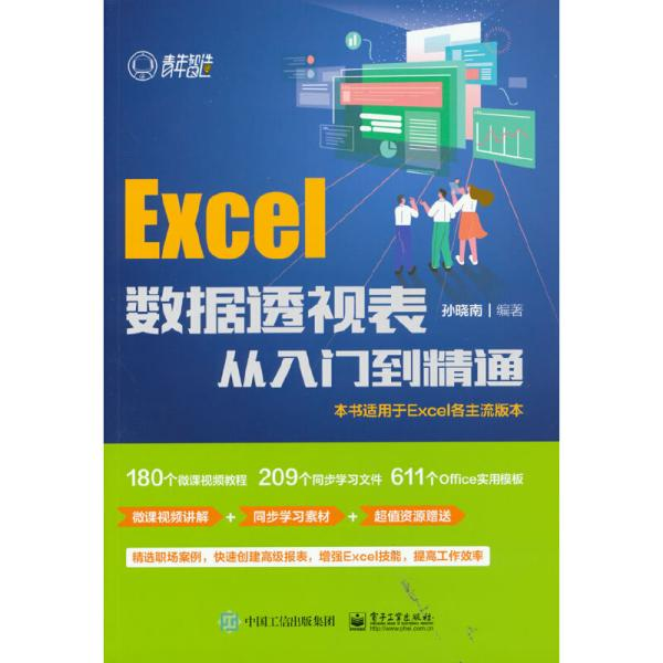 Excel数据透视表从入门到精通