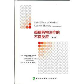 癌症药物治疗的不良反应(第2版)