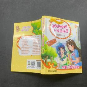 阳光姐姐小说总动员:学霸小姐的秘密