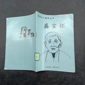 爱国主义教育丛书:盛宣怀
