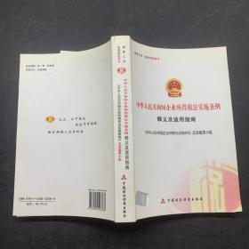中华人民共和国企业所得税法实施条例释义及适用指南