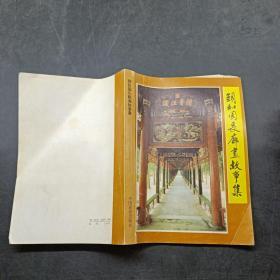 颐和园长廊故事集