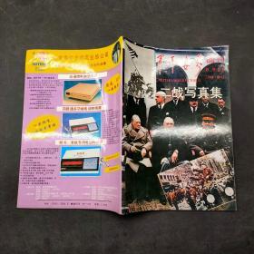 军事世界画刊1994年8、9月号合刊